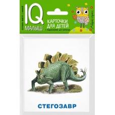 Умный малыш. Динозавры. Набор карточек для детей.