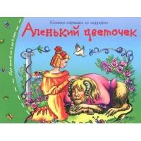 Книжки-малышки. Аленький цветочек