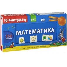 Перекидное табло. Математика 1-4кл