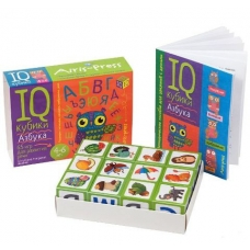 Умные кубики. Азбука. 65 игр для развития речи