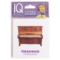 Умный малыш. Музыкальные инструменты. Набор карточек для детей.