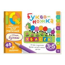 Умные игры с картинками для малышей. Буквоножка (3-5 лет)