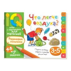Умные игры с картинками для малышей. Что легче воздуха? ( 3-5 лет)
