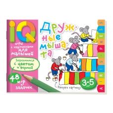 Умные игры с картинками для малышей. Дружные мышата (3-5лет)
