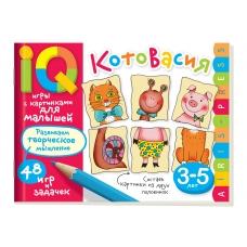 Умные игры с картинками для малышей. КотоВасия (3-5лет)
