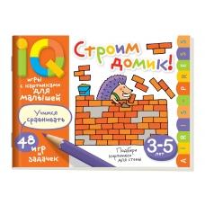 Умные игры с картинками для малышей. Строим домик! (3-5 лет)