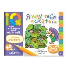 Умные игры с картинками для малышей. Я иду тебя искать (3-5лет)