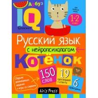 Умный блокнот. Начальная школа. Русский язык с нейропсихологом 1-2 класс