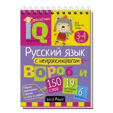 Умный блокнот. Начальная школа. Русский язык с нейропсихологом. 3-4 класс