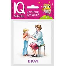 Профессии  (Умный малыш. Набор карточек для детей)