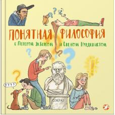 Понятная философия с Петером Экбергом и Свеном Нурдквистом