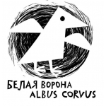 Белая ворона / Альбус корвус