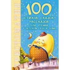 100 стихов, сказок, рассказов для чтения в детском саду и дома