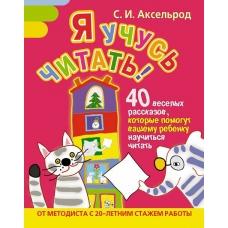Я учусь читать! 40 веселых рассказов, которые помогут вашему ребенку научиться читать