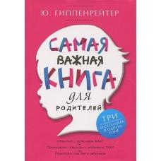 Самая важная книга для родителей