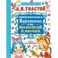 Приключения Буратино, или Золотой ключик (abridged version)