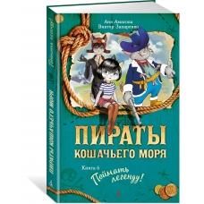 Пираты Кошачьего моря. Книга 6. Поймать легенду!