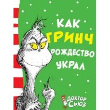 Как Гринч Рождество украл