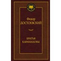 Братья Карамазовы (Мировая классика)