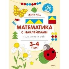 Математика с наклейками: геометрия и счёт (3-4 года)
