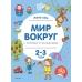 Мир вокруг с играми и загадками (2-3 года)