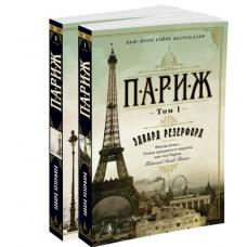 Париж (в 2-х томах) (комплект) (мягк/обл.)