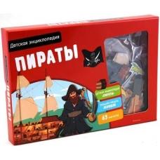 Пираты. Интерактивная детская энциклопедия с магнитами (в коробке)