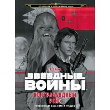 Контрабандный рейс. Приключение Хана Соло и Чубакки. Звёздные Войны