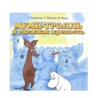 Муми-тролль и снежная крепость
