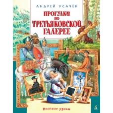 Прогулки по Третьяковской галерее