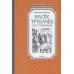 Васёк Трубачёв и его товарищи (чтение - лучшее учение)