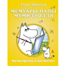 Мемуары папы Муми-тролля