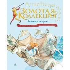Золотая коллекция великих сказок (иллюстр. итальянских художников)