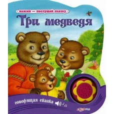 Три медведя (Нажми-послушай сказку)