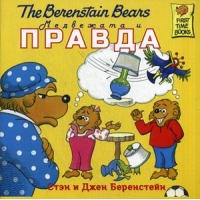 Медвежата и правда