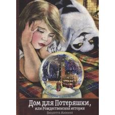 Дом для Потеряшки, или Рождественская история