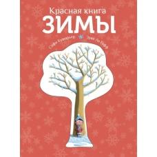 Красная книга зимы