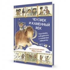Человек и каменный век. Охотники, собиратели и лохматые мамонты. Исторический комикс Марши Уильямс