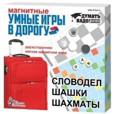 Магнитные умные игры в дорогу (Словодел, шашки, шахматы)