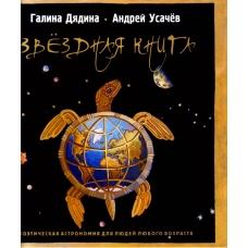 Звездная книга