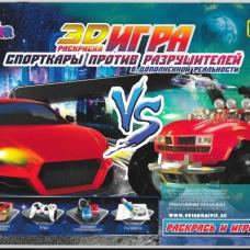 Спорт-кары против Разрушителей. 3D Живая Раскраска