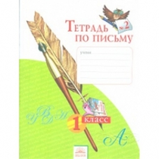 Тетрадь по письму № 1. 1 класс. ФГОС