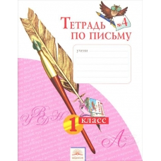 Тетрадь по письму № 4. 1 класс. ФГОС