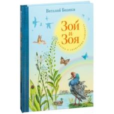 Зой и Зоя. Сказки о солнечных зайчиках (ил. М. Белоусовой)