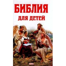 Библия для детей (ил. Г. Доре, Б. Плокгорста)
