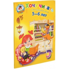 Хочу читать. Для одаренных детей 5-6 лет (Ломоносовская школа)