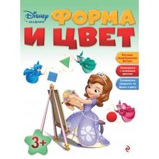 Форма и цвет. Для детей от 3 лет (Disney академия)