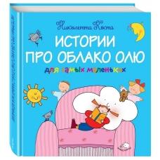 Истории про Облако Олю для самых маленьких (рис. автора)