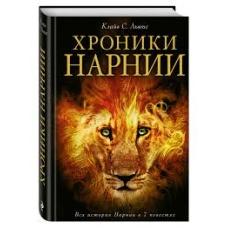 Хроники Нарнии (ил. П.Бейнс)