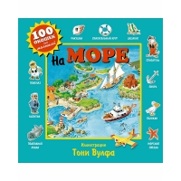 На море. 100 окошек для малышей